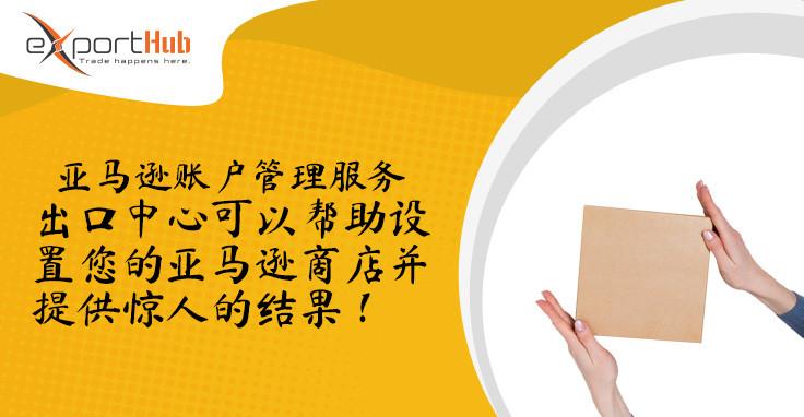 ExportHub.cn